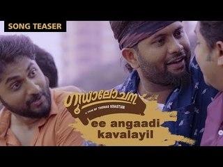 Ee Angaadi Kavalayil Song Teaser | Goodalochana | Shaan Rahman | Dhyan Sreenivasan | Aju Varghese