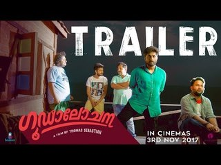 Goodalochana Official Trailer | Dhyan Sreenivasan | Aju Varghese | Sreenath Bhasi