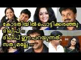 കോടതിയിൽ  പൊട്ടിക്കരഞ്ഞു  ദിലീപ്  - ദിലീപ് ഈ  പറയുന്നത്  സത്യമല്ലേ  | Dileep Crying in Court