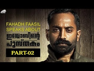 Fahadh Faasil Speaks About Iyobinte Pusthakam  2