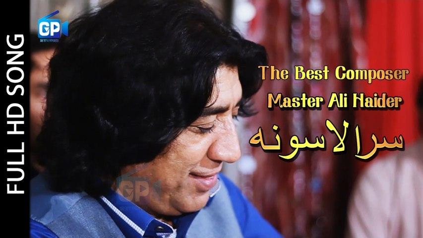 Pashto New Songs 2018 | Tory Starge Sra Lasona - Master Ali Haider Pashto Hd Songs 1080p