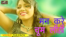 HD Video - Bhojpuri Song | Mann Kare Kare Chum Lihi (Jukebox) | FULL ROMANTIC Album | Bhojpuri Hot Songs | Latest 2017 - 2018 New | Anita Films