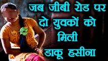 Delhi: GB Road में 2 युवकों को महंगी पड़ी खूबसूरत लड़की की चाहत  | वनइंडिया हिंदी