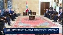i24NEWS DESK | Hariri to arrive in France on Saturday | Friday, November 17th 2017