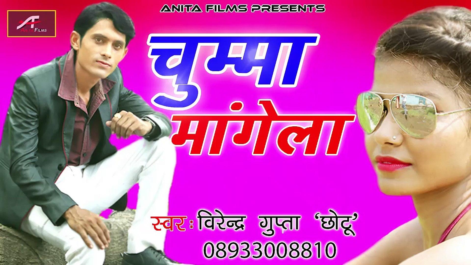 Bhojpuri Song | Chumma Mangela (FULL Song) | Virender Gupta Chotu New Album Song | Latest 2017- 2018