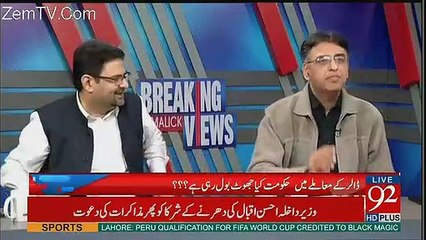 Debate Between Asad Umar And Mifta Ismail