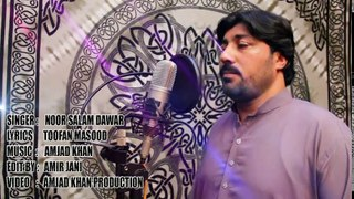 Pashto New Songs 2018 HD Attan Song 2018 By Noor Salam