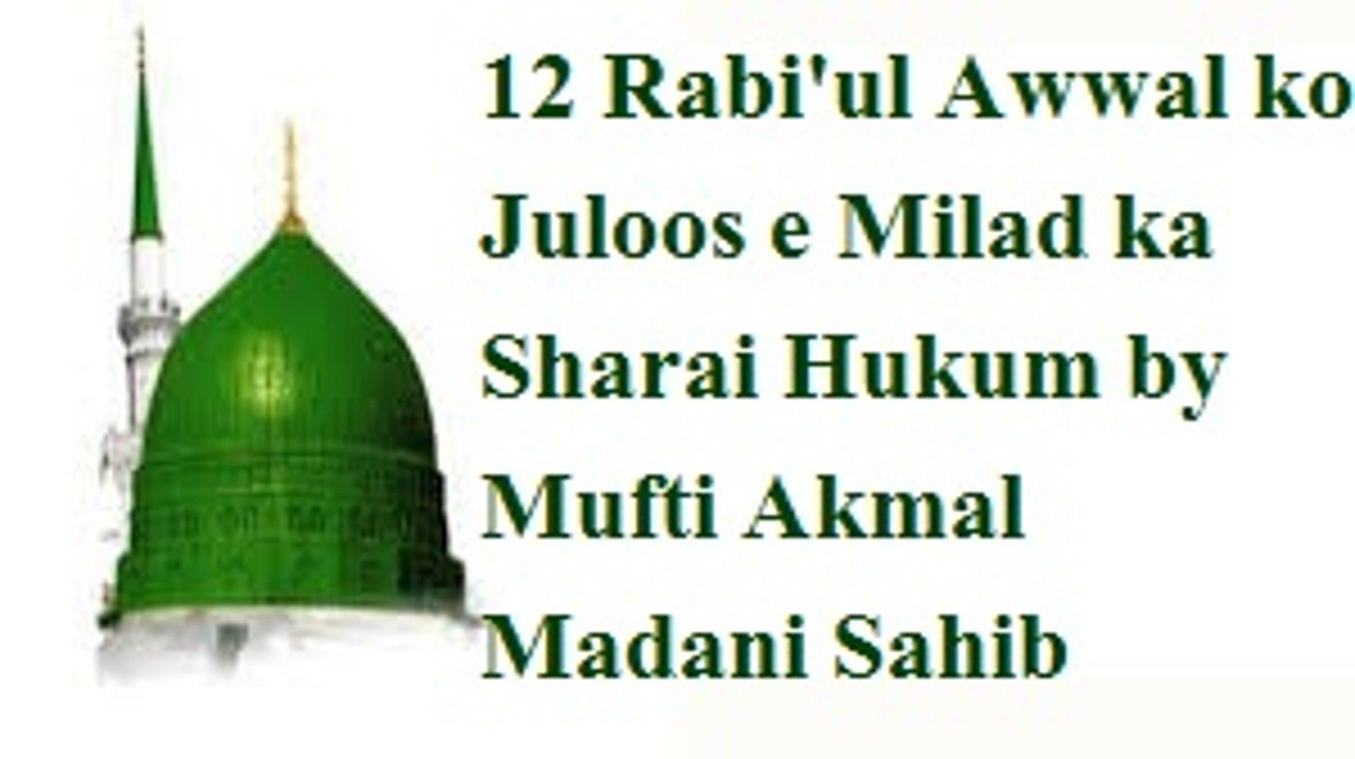 12 Rabi'ul Awwal ko Juloos e Milad ka Sharai Hukum by Mufti Akmal Madani  Sahib