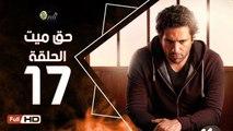 مسلسل حق ميت الحلقة 17 السابعة عشر HD  بطولة حسن الرداد وايمي سمير غانم -  7a2 Mayet Series