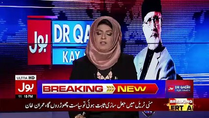 Bol Dr Qadri Kay Saath – 18th November 2017