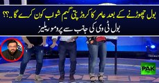 Who Will Host CrorePati Game Show After Aamir Liaquat Quits Bol Tv