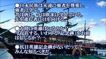 中国人 「日本人は古来より相手側の英雄であっても尊敬する習性を持っている」