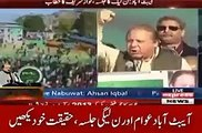 Ariel View of Nawaz Sharif Flop Jalsa