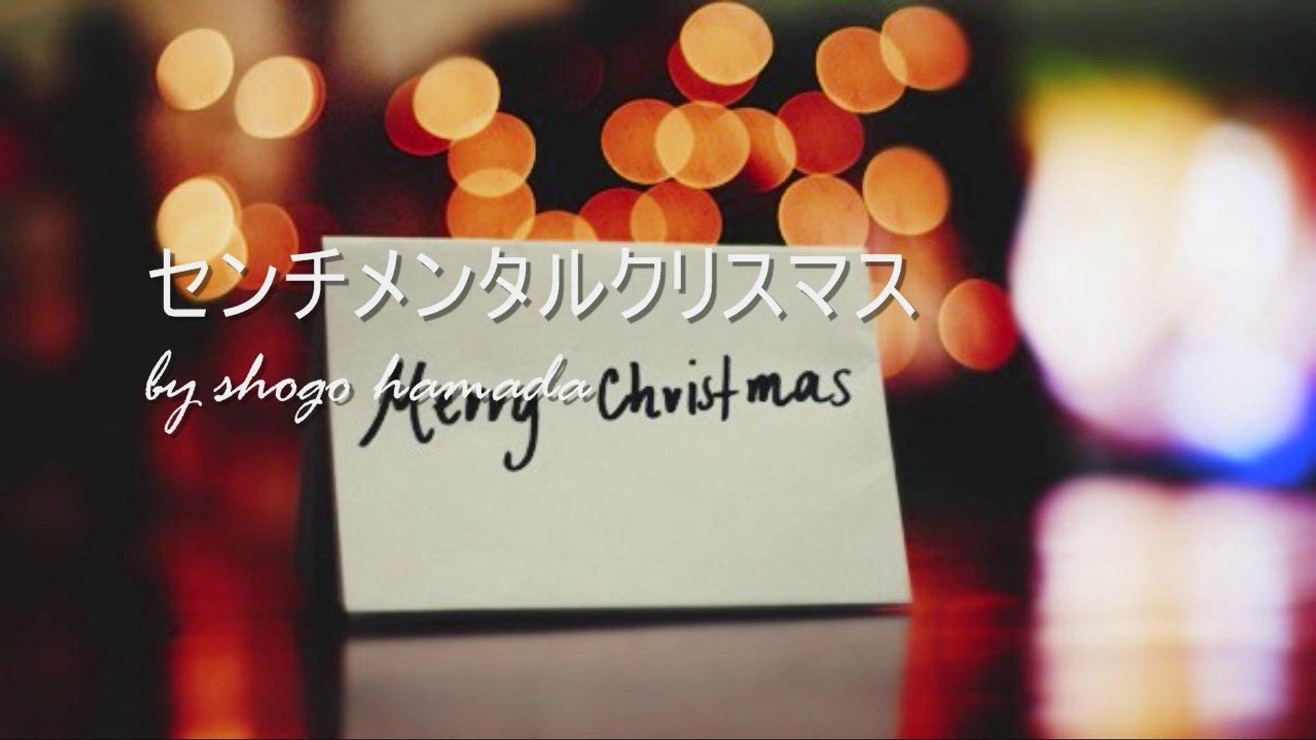 浜田 省吾 クリスマス ソング