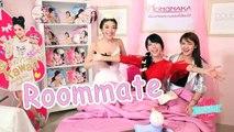 Roommate EP27 ทับทิมVRZO สุดยอดการรอคอยแห่งปี มาป๊ะสองสาวสุดแก่นในRoommate!
