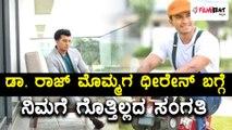 ಡಾ. ರಾಜ್ ಕುಮಾರ್ ಮೊಮ್ಮಗ ಧೀರೇನ್ ರಾಮ್ ಕುಮಾರ್ ಸ್ಯಾಂಡಲ್ ವುಡ್ ಗೆ ಎಂಟ್ರಿ | Filmibeat Kannada