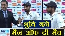 India Vs Sri Lanka 1st Test : Bhuvneshwar Kumar becomes Player of the Match | वनइंडिया हिंदी