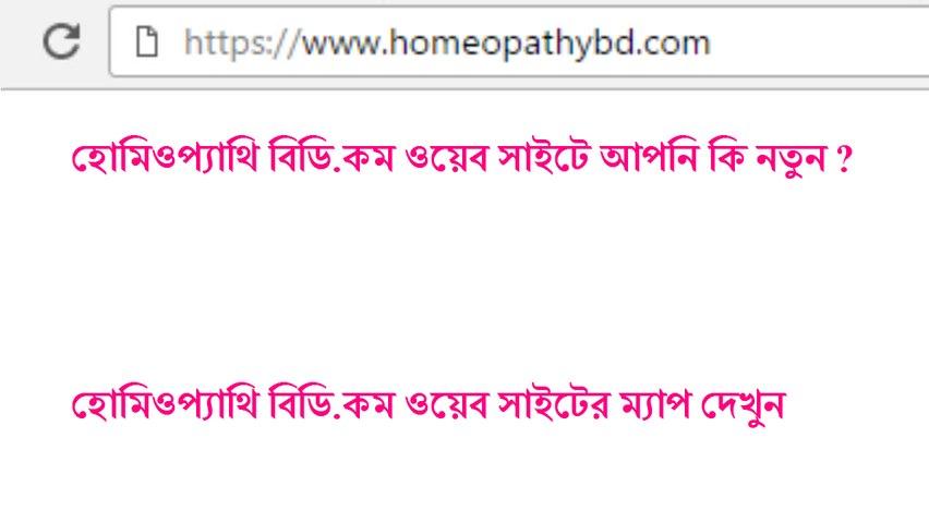Homeopathybd.com site map   হোমিওপ্যাথি বিডি কম ওয়েব সাইটে আপনি কি নতুন ? HomeoPathy BD