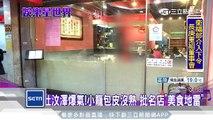 杜汶澤吃湯包「皮沒熟」 批名店是「地雷」│三立新聞台