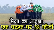 Indian Army creates Guinness World Record, 58 soldiers rides on a bike | वनइंडिया हिंदी