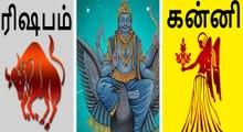 அட்டம சனி, அர்த்தாஷ்டம சனியா?...கலங்க வேண்டாம்- வீடியோ