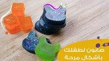 اعملي بنفسك صابون لأطفالك بأشكال مرحة   How to Make Homemade Soap For Kids