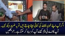 Apka ATM apko kaise kar sakta hai Barbad dekhen is video ko