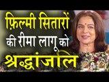Bollywood Stars pays Heartfelt Tribute to Veteran Actress Reema Lagoo