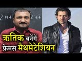 Hrithik Roshan to Play Famous Mathematician in Anand Kumar's Biopic 'Super 30'