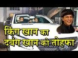 Shahrukh Khan Gifts Salman Khan A Mercedes Car of Worth 1 Crore 10 Lakh