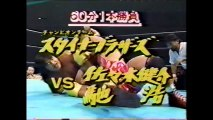 Steiners vs Hiroshi Hase/Kensuke Sasaki New Japan (October 3rd, 1992)