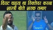 India vs Sri Lanka test: Virat Kohli - Ravi Shastri talks in signs Language during match
