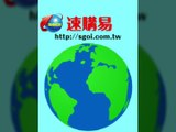 速購易日本轉運公司、日本代寄台灣、日本集貨便宜。