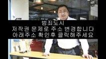 범죄도시 다시보기 (마동석 윤계상) 영화 다시보기 토렌트 다시보기