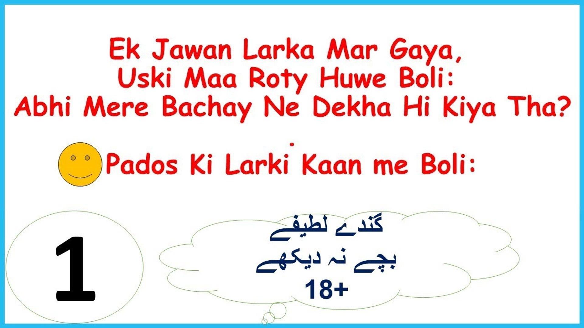 Dirty Jokes I Funny Latefe I Punjabi Jokes I Latefe In Urdu And Hindi Video 1