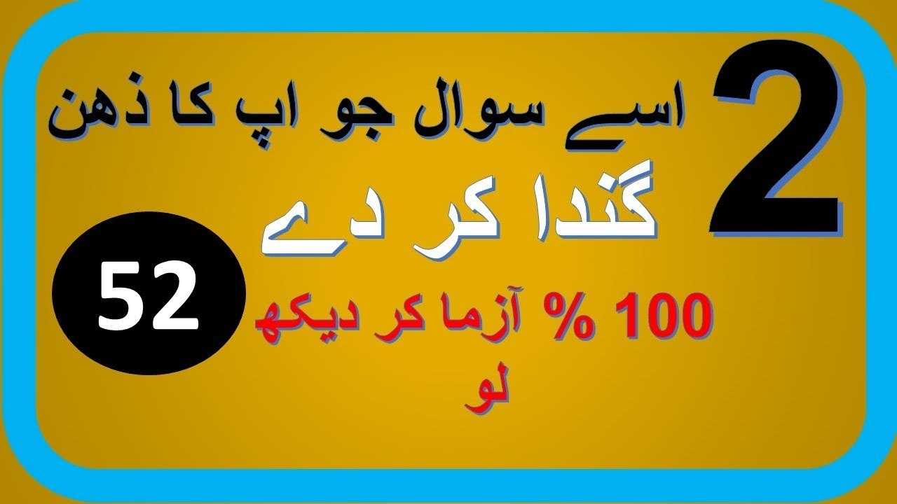 Brain Iq Test I Common Sense Question I Riddles In Urdu And Hindi Video 52 Video Dailymotion