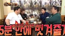 """""""막뚱이를 위한 특집, 김포특집"""" [맛있는 녀석들 Tasty Guys] 145회 예고"""