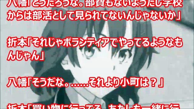 【俺ガイルss】折本「比企谷、背中流してあげよっか?」 八幡「……っ!?」1/3 (アニメss空間)