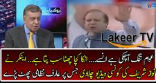 Arif Nizami Badly Insulting And Bashing on Nawaz Sharif