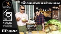 ครัวคริตจานด่วน | สเต็กกะพงขาวแยมมะพร้าวอะโวคาโด | 23 พ.ย. 60 | EP.322