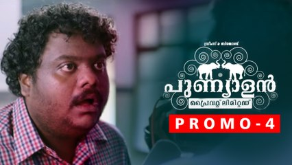 Punyalan Private Limited Promo 4 | Running Successfully In Theatres | Jayasurya | Ranjith Sankar