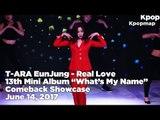 """T-ARA """"What's My Name"""" EunJung - Real Love (티아라 은정, T ARA Fancam, T ARA EunJung Solo)"""