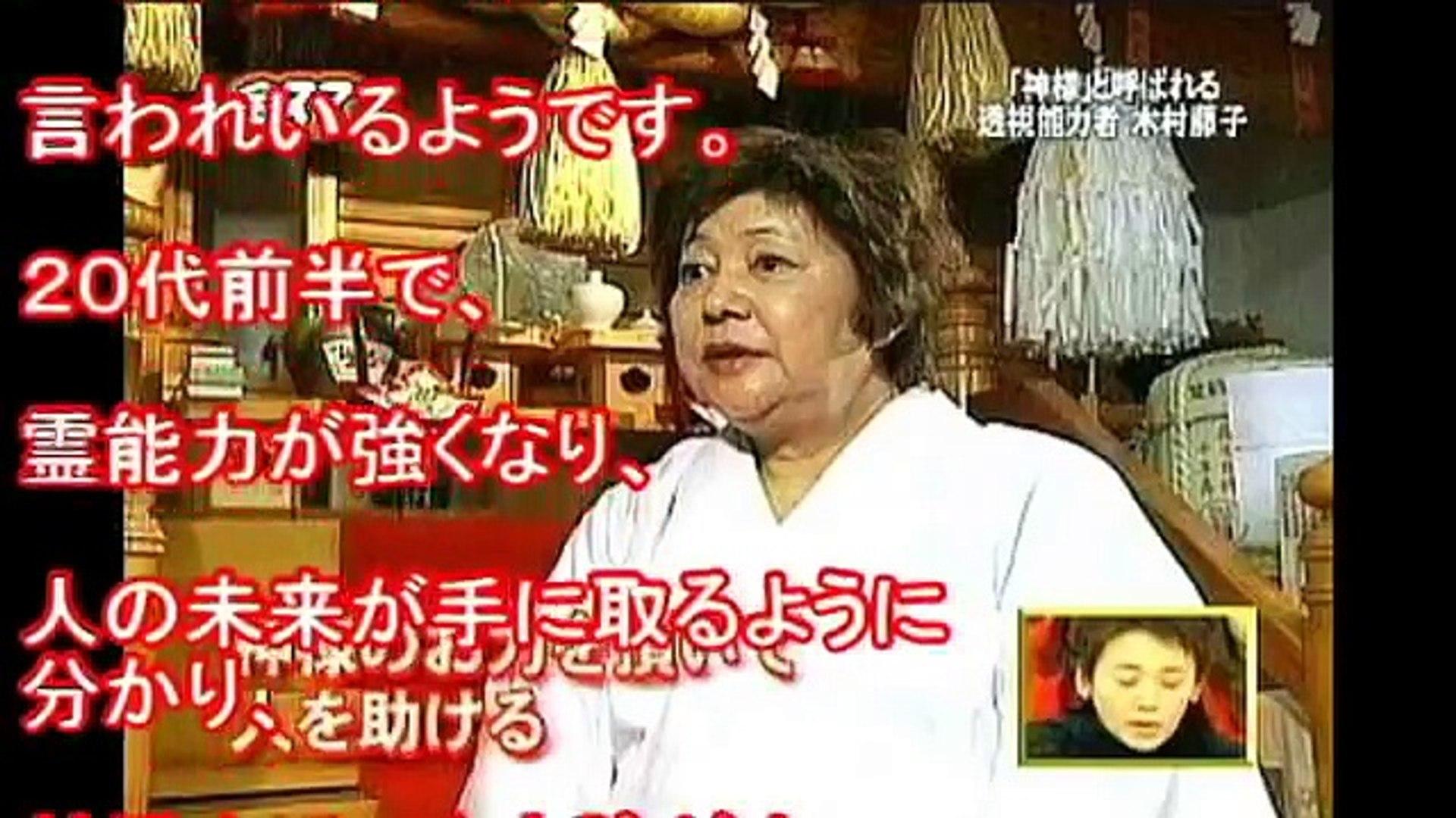 木村藤子 飯島愛