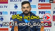 Virat Kohli Upset Ahead Of South Africa Tour | Oneindia Telugu