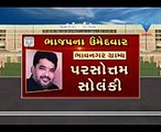 Gujarat Polls BJP out with list of 70 Candidates; 45 for Phase-1 & 25 for Phase-2  Vtv News
