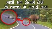 West Bengal: Elephant tramples man who tried to take selfie on highway | वनइंडिया हिंदी