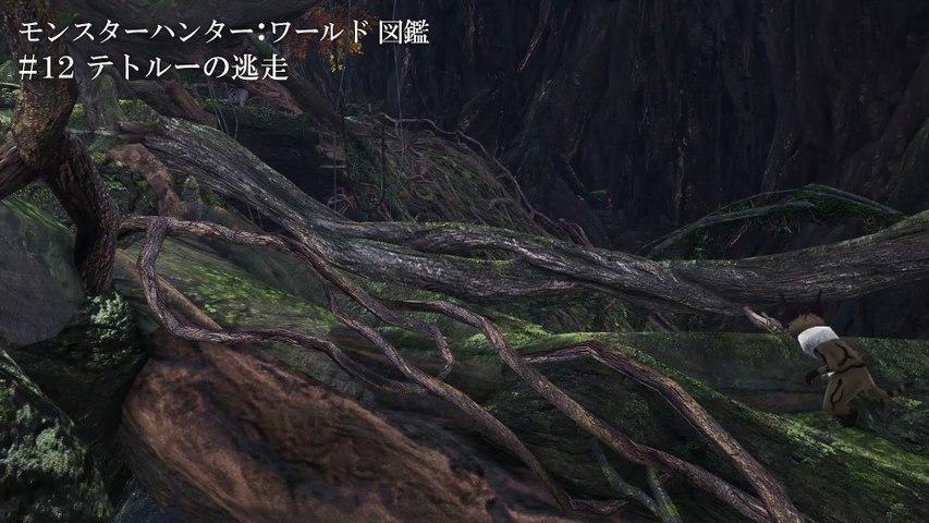 Monster Hunter World - Tráiler gameplay (6)