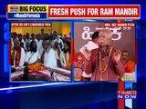 Ayodhya Dispute: 'Only Ram Mandir At Janmabhoomi Site', Says RSS Chief Mohan Bhagwat Ayodhya Dispute