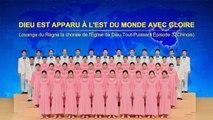 Dieuvient chargé de gloire | Louange du Règne le chœur chinois Épisode 3
