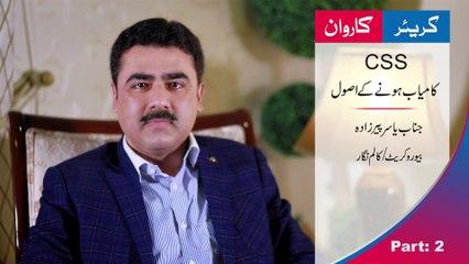CSS Exam 2018 Guideline Yasir Pirzada Part 2